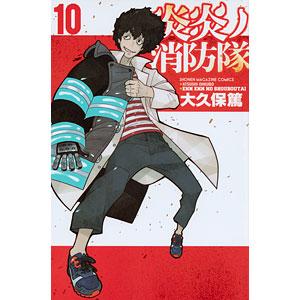 炎炎ノ消防隊 10巻 (書籍)