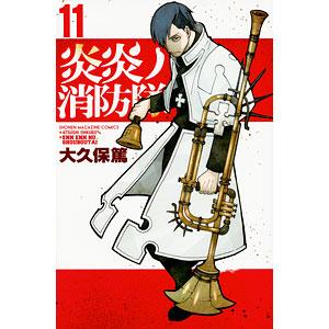 炎炎ノ消防隊 11巻 (書籍)