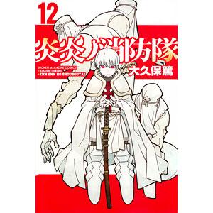 炎炎ノ消防隊 12巻 (書籍)