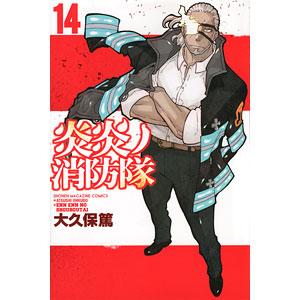 炎炎ノ消防隊 14巻 (書籍)