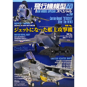 月刊モデルアート 2019年08月号増刊 飛行機模型スペシャル No.26 ジェットになった艦上攻撃機 (書籍)