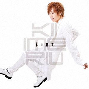 CD KIMERU / Liar 通常盤