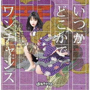 CD まねきケチャ / いつかどこかで/ワンチャンス Type-B 中川美優盤 (アニメ「おこしやす、ちとせちゃん」ED)