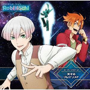 CD Hatchi feat. Robby(CV:河本啓佑、中井和哉) / 天才のプレイリスト (アニメ『RobiHachi』OPテーマ)