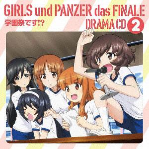 【特典】CD アニメ『ガールズ&パンツァー 最終章』ドラマCD2