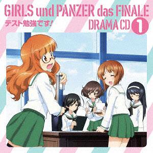 【特典】CD 『ガールズ&パンツァー最終章』ドラマCD1~テスト勉強です!~