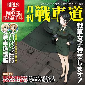 【特典】CD 『ガールズ&パンツァー』ドラマCD 4
