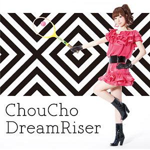 【特典】CD TVアニメ『ガールズ&パンツァー』OP主題歌 「Dream Riser」/ ChouCho(ちょうちょ) 通常盤