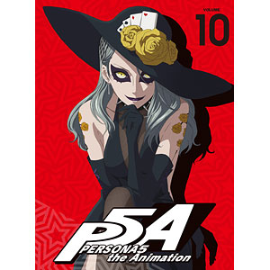 BD ペルソナ5 10 完全生産限定版 (Blu-ray Disc)