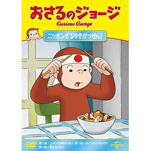 DVD おさるのジョージ ニッポンさるゆきがっせん!