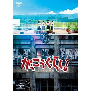 DVD 映画『がっこうぐらし!』