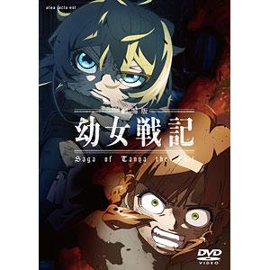 DVD 劇場版 幼女戦記 通常版