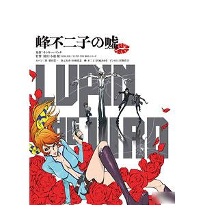 DVD LUPIN THE IIIRD 峰不二子の嘘 通常版