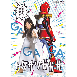 DVD トクサツガガガ DVD BOX