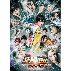 DVD 舞台『弱虫ペダル』新インターハイ篇~制・限・解・除(リミットブレイカー)~