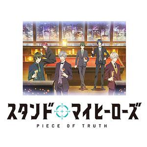 【特典】BD スタンドマイヒーローズ PIECE OF TRUTH 第1巻 完全数量限定生産 (Blu-ray Disc)