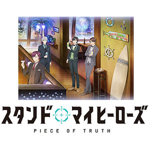BD スタンドマイヒーローズ PIECE OF TRUTH 第2巻 完全数量限定生産 (Blu-ray Disc)