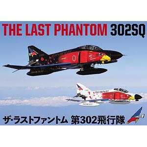DVD THE LAST PHANTOM 302SQ ザ・ラストファントム 第302飛行隊
