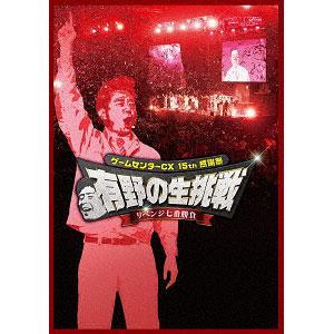 【特典】DVD ゲームセンターCX 15th感謝祭 有野の生挑戦 リベンジ七番勝負