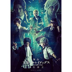 BD 舞台「文豪ストレイドッグス 三社鼎立」 (Blu-ray Disc)