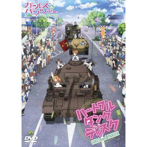 【特典】DVD ガールズ&パンツァー -ハートフル・タンク・ディスク-