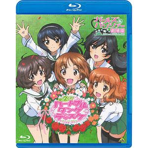 【特典】BD ガールズ&パンツァー 第2次ハートフル・タンク・ディスク(Blu-ray Disc)