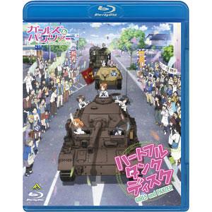 【特典】BD ガールズ&パンツァー -ハートフル・タンク・ディスク- (Blu-ray Disc)
