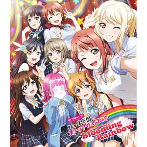 【特典】BD ラブライブ!虹ヶ咲学園スクールアイドル同好会 Memorial Disc ~Blooming Rainbow~ (Blu-ray Disc)