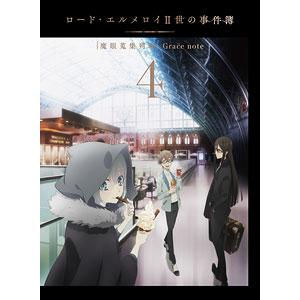 【特典】BD ロード・エルメロイII世の事件簿 -魔眼蒐集列車 Grace note- 4 完全生産限定版 (Blu-ray Disc)