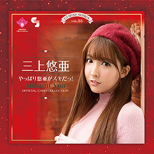 CJ SEXY CARD SERIES VOL.55 CJ 三上悠亜 OFFICIAL CARD COLLECTION ~やっぱり悠亜がスキだっ!~ 12パック入りBOX