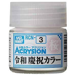 アクリジョン特色 令和 慶祝カラー 桜(さくら)