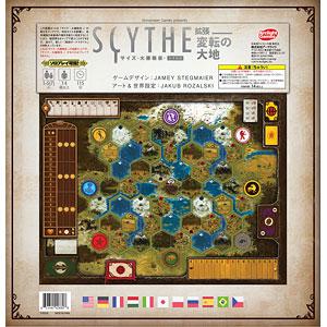 ボードゲーム サイズ -大鎌戦役- 拡張 変転の大地 多言語版