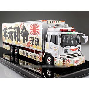 1/32 バリューデコトラ No.52 令和元年(大型冷凍車) プラモデル