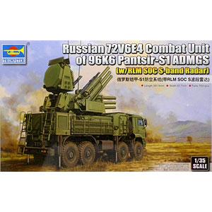 1/35 ロシア連邦軍 パーンツィリ-S2 近距離対空防御システム プラモデル