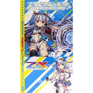 Z/X -Zillions of enemy X- スタートダッシュデッキ 第3弾 SD03 エンジョイ!リゲル 4パック入りBOX