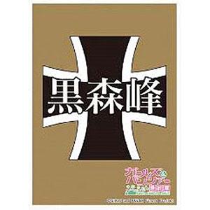 きゃらスリーブコレクション マットシリーズ ガールズ&パンツァー 最終章 黒森峰女学園(No.MT713) パック