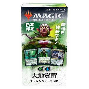 マジック:ザ・ギャザリング 日本限定チャレンジャーデッキ 大地覚醒