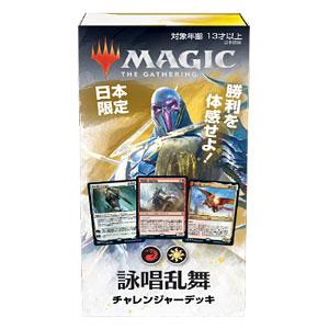 マジック:ザ・ギャザリング 日本限定チャレンジャーデッキ 詠唱乱舞