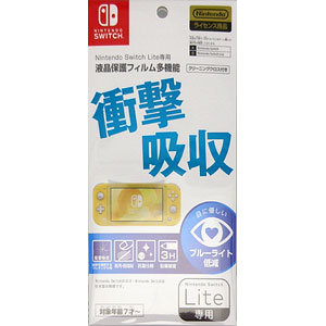 Nintendo Switch Lite専用 液晶保護フィルム 多機能