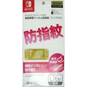 Nintendo Switch Lite専用 液晶保護フィルム 防指紋