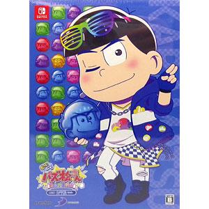 Nintendo Switch もっと!にゅ~パズ松さん~新品卒業計画~ 限定版 カラ松セット