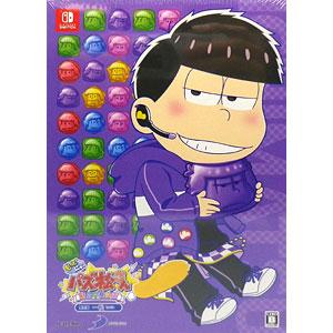Nintendo Switch もっと!にゅ~パズ松さん~新品卒業計画~ 限定版 一松セット