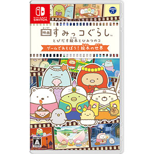 Nintendo Switch 映画すみっコぐらし とびだす絵本とひみつのコ ゲームであそぼう!絵本の世界