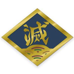 鬼滅の刃 ピンズコレクション 冨岡義勇