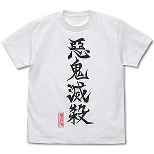 鬼滅の刃 悪鬼滅殺 Tシャツ/WHITE-L