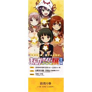 まんがタイムきらら展 in 大阪 前売りF(忍、遥、メリー、リョウ) 一般・大学生