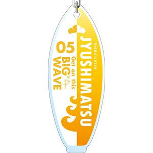 おそ松さん WE ARE SURFERS 両面キーホルダー 十四松