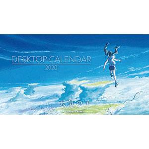 卓上 天気の子 2020年カレンダー