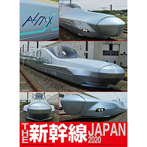 THE 新幹線JAPAN 2020年カレンダー