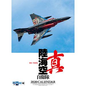 JSDF 陸・海・空(自衛隊) (仮) 2020年カレンダー